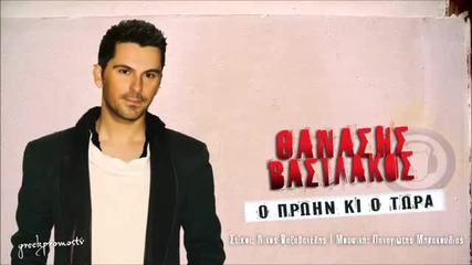 Thanasis Vasilakos_-o Proin Ki O Tora_new_official_single_2013