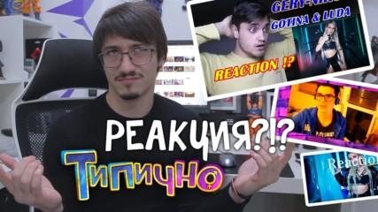 Какви са тия реакции ве?! (РЕАКЦИЯ) - Типично