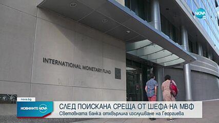 Световната банка отказа искане на Георгиева за среща в нейна защита
