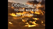 Tobias Regner - I Still Burn - Превод.avi