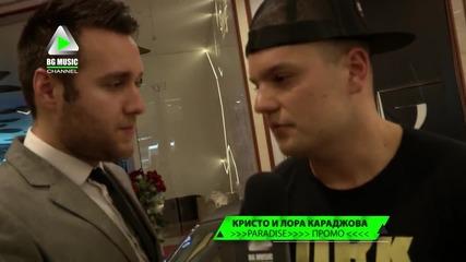 Bg Music Loading - Кристо и Лора Караджова