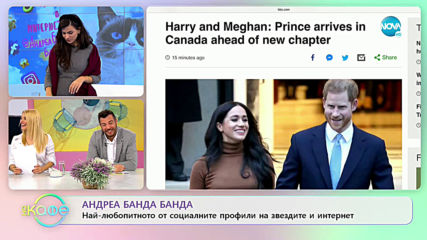 """Андреа Банда-Банда представя горещите новини от социалните мрежи - """"На кафе"""" (21.01.2020)"""