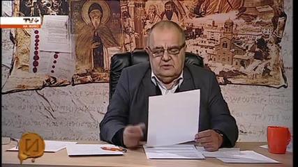 историята с Божидар Димитров 02.01.2016