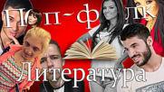 Поп-Фолк ''Литература''