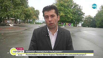 Петков: Комбинацията проф. Денков и Ицо Хазарта ще направи конкурентен отбор за образованието