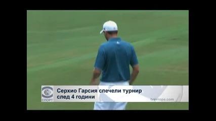 Голф: Серхио Гарсия спечели турнир след 4 години