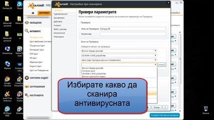 Как да си направите собствена проверка на антивирусната (avast! Free Antivirus)