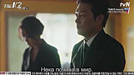 The K2 / K2 E05 бг превод