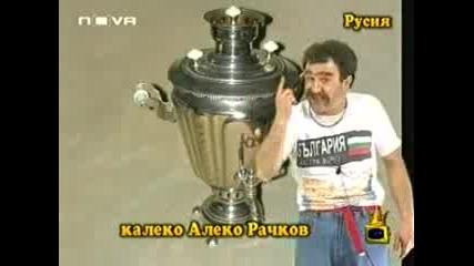 Калеко Алеко B Русия