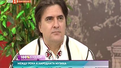 Димитър Аргиров в предаването 100 % Будни по Бнт