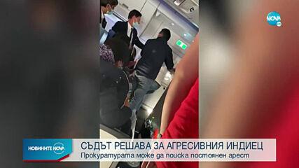Съдът решава да остави ли за постоянно в ареста индиеца, буйствал в самолет