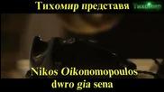 Подарък за теб Nikos Oikonomopoulos - dwro gia sena