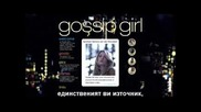 Gossip Girl s06e04 (bg subs) - Клюкарката сезон 6 епизод 4