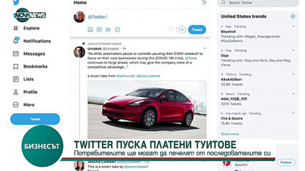 Twitter пуска платени публикации