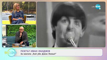 """Поетът Иван Ланджев за книгата """"Кой уби Джон Ленън?"""" - """"На кафе"""" (15.01.2021)"""