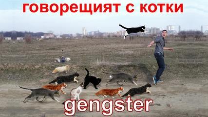 Говорещият с котки 2 *смях*