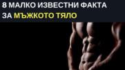 8 малко известни факта за мъжкото тяло