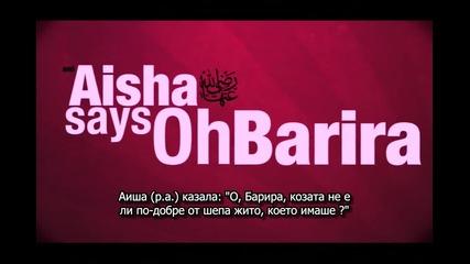 Предание от Аиша (р.а.)