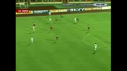 Беларус - България 0 - 2