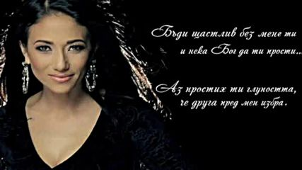 ZOYA MUTISHEVA - #PREDADENA / ЗОЯ МУТИШЕВА - #ПРЕДАДЕНА