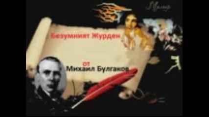 Безумният Журден ( драматизация по М. Булгаков )