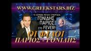 Париос & Гонидис - Приятелите (bg+gr sub)