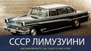 Най-яките коли, които карат руските богаташи!