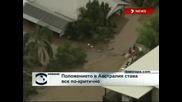 Ситуацията с наводненията в Австралия става все по критична