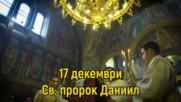 17 Декември - Св. прор. Даниил