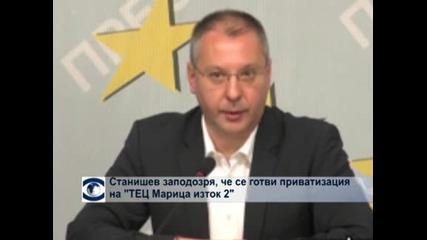"""Станишев подозира, че се готви приватизация на ТЕЦ """"Марица Изток 2"""" и мините"""