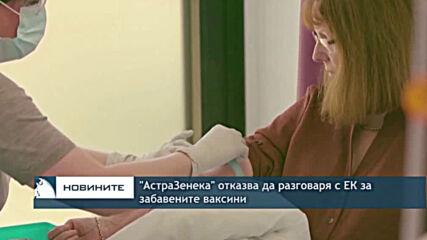 """""""АстраЗенека"""" отказва да разговаря с ЕК за забавените ваксини"""