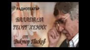 Балада за Георг Хених ( радиотеатър по Виктор Пасков )