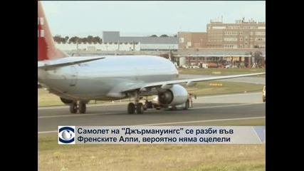 Самолет на Germanwings се разби в Южна Франция, няма оцелели от пътниците и екипажа