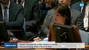 Съветът за сигурност на ООН се събра заради ситуацията в Сирия