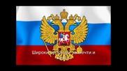 Химн на Русия - Любэ