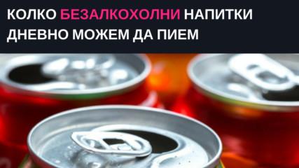 Колко безалкохолни напитки дневно можем да пием