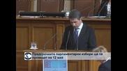 Плевнелиев: Предсрочните парламентарни избори ще са на 12 май