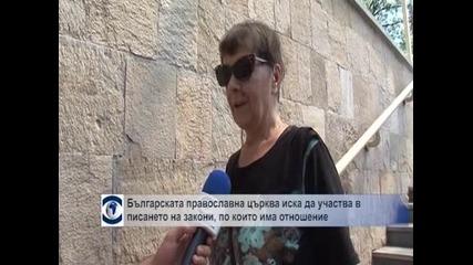 Българската православна църква иска да участва в писането на закони, по които има отношение