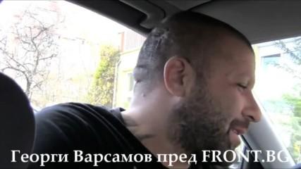 Георги Варсамов пред Front.bg