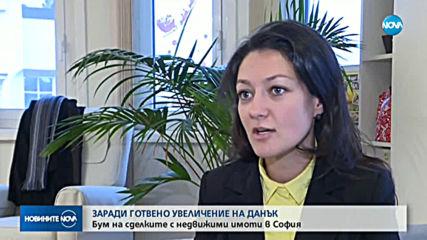 Бум на сделките с недвижими имоти в София заради увеличение на данък