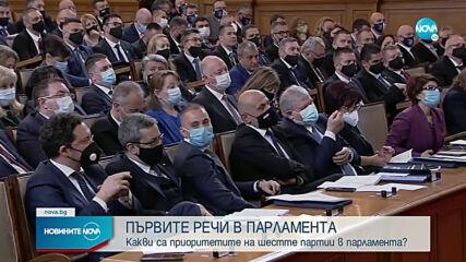 45-ИЯТ ПАРЛАМЕНТ: Новите 240 положиха клетва