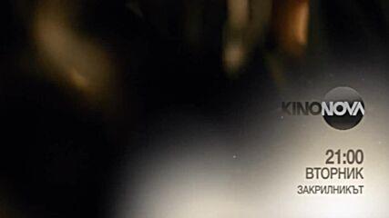 """""""Закрилникът"""" на 5 октомври, вторник от 21.00 ч. по KINO NOVA"""
