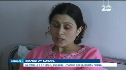 Бременна в осмия месец сирийка беше спасена от български лекари