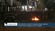 Нова размяна на ракетни удари между изрелци и палестинци в Ивицата Газа и Израел