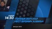 Футбол: Тотнъм Хотспър – Уест Бромич Албиън на 14 януари по DIEMA SPORT2