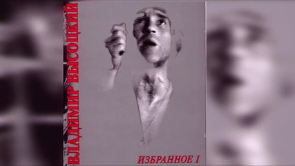 Владимир Высоцкий - Песня про конькобежца