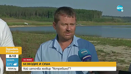 Безводие и суша заплашват хиляди жители в България