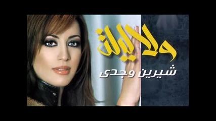 (2012) Арабска Sherine Wagdy Guitara - Lafeet Belad