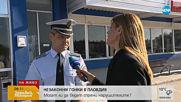 Могат ли да бъдат спрени незаконните гонки в Пловдив?