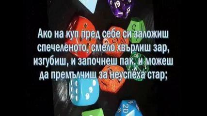 Ako - Ръдиард Киплинг